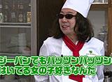 みうらじゅんのマイブームクッキング シーズン1 第5話 銀座の名店のハンバーグ × MEGUMI