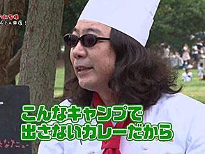 みうらじゅんのマイブームクッキング シーズン1 第7話 アウトドアでキーマカレー&ナン × 泉麻人
