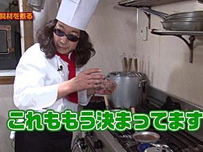 みうらじゅんのマイブームクッキング シーズン1 第9話 京都の名店の親子丼 × 猫ひろし