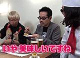みうらじゅんのマイブームクッキング シーズン1 第11話 あの人気餃子チェーン店の餃子 × 田口トモロヲ