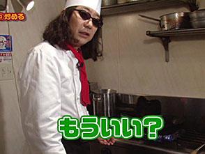 みうらじゅんのマイブームクッキング シーズン2 第2話 麻婆茄子 × 松尾貴史