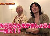 みうらじゅんのマイブームクッキング シーズン2 第3話 ショートケーキ × 峯田和伸