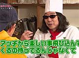 みうらじゅんのマイブームクッキング シーズン2 第4話 マコロニグラタン × チョー