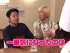 みうらじゅんのマイブームクッキング シーズン2 第7話 焼飯 × RYO(ケツメイシ)