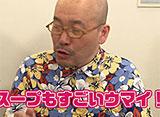 みうらじゅんのマイブームクッキング シーズン2 第10話 もつ鍋 × 久住昌之