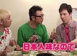 みうらじゅんのマイブームクッキング シーズン2 第11話 生春巻・トムヤムクン × パックンマックン