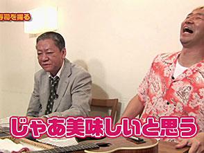 みうらじゅんのマイブームクッキング シーズン2 第12話 寿司 × 高田文夫