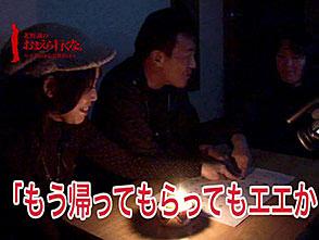 北野誠のおまえら行くな。〜ボクらは心霊探偵団〜 #8