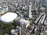東京空撮 東京ドーム/御茶ノ水/秋葉原/上野公園 etc.
