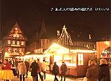 世界遺産のクリスマス クヴェトリンブルク (ドイツ)