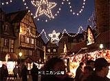 クリスマス街道 コルマール(フランス)
