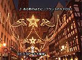 クリスマス街道 ストラスブール(フランス)
