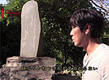 北野誠のおまえら行くな。九州心霊巡礼スペシャル #2:離島、廃墟、そして…怪異!?