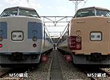 記憶に残る列車シリーズ 関東の幹線をささえる列車−大宮、豊田、松本− #2