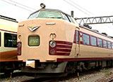 記憶に残る列車シリーズ 485系といなほ−東北・北陸− 〜走行シーンと車両紹介〜