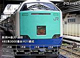 記憶に残る列車シリーズ 485系といなほ−東北・北陸− 〜いなほ運転室展望 その1〜