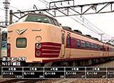 記憶に残る列車シリーズ 妙高号 183系・189系 〜走行シーンと車両紹介〜