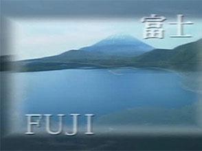 富士・伊豆・箱根 空撮クルージング オープニング