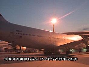 エアポート図鑑・空港24時 早朝