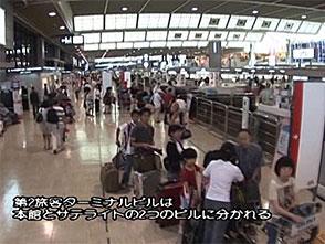 エアポート図鑑・空港24時 喧騒のターミナル