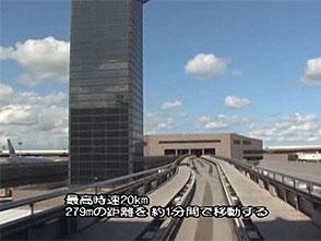 エアポート図鑑・空港24時 シャトルシステム