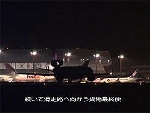 エアポート図鑑・空港24時 最終便離陸