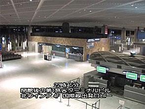 エアポート図鑑・空港24時 消灯