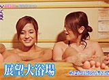 W女優おんせん #9 伊東 紅、長谷川 モニカ×筑波山ホテル 青木屋(後編)