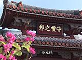 沖縄・美ら島百景/本島・宮古島を訪ねて 【本島】首里城