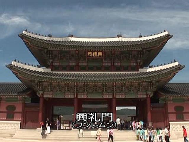 韓国百景・名所探訪 景福宮