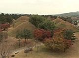 韓国百景・世界遺産 慶州歴史地域/大陵苑