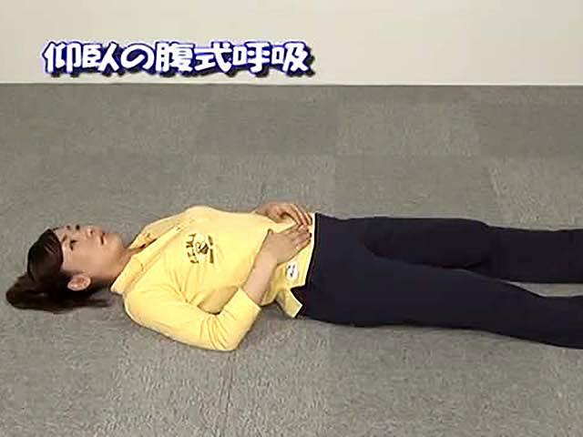 大場いたる監修 呼吸革命・呼吸体操 エクササイズ Part1「緩める」