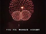 花火 横浜開港記念みなと祭国際花火大会