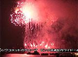 花火 東京湾大華火祭
