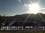 花火 昼花火(大曲全国花火競技大会)