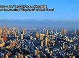 「微速度」で撮る「東京百景」+ LANDMARK