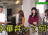 心美&ひびき&るか&絆の 当たって砕けろ!! 料理編 その(1)
