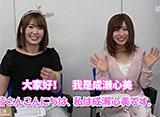 成瀬心美と波多野結衣の習CHINA中國語講座 -東京校- 第2弾 その(1)