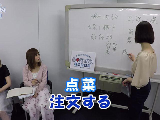 成瀬心美と波多野結衣の習CHINA中國語講座 -東京校- 第2弾 その(2)