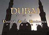 ドバイ 魅惑の近未来アラビアンリゾート オープニング
