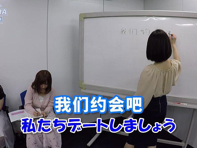成瀬心美と波多野結衣の習CHINA中國語講座 -東京校- 第2弾 その(7)