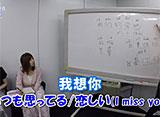 成瀬心美と波多野結衣の習CHINA中國語講座 -東京校- 第2弾 その(8)
