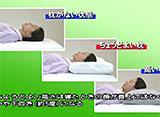 快眠シアター Part1 快眠ワンポイント 〜枕選びのポイント〜
