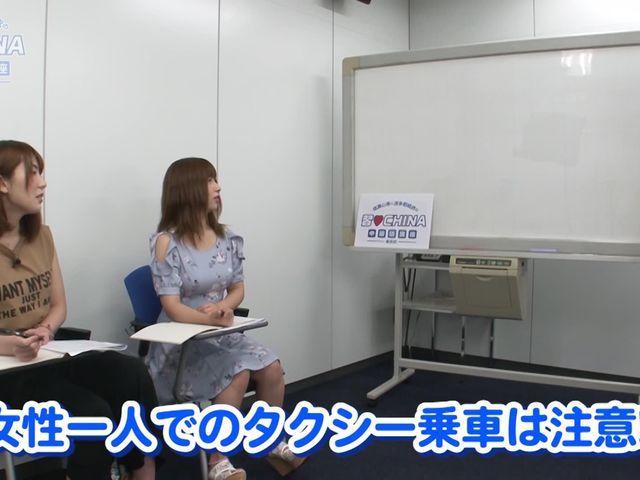 成瀬心美と波多野結衣の習CHINA中國語講座 -東京校- 第3弾 その1
