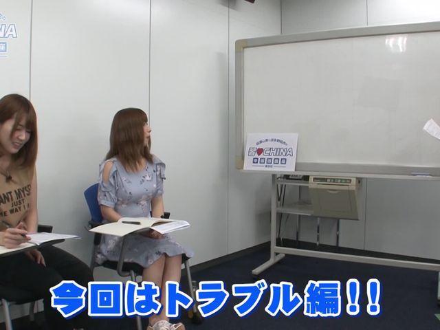 成瀬心美と波多野結衣の習CHINA中國語講座 -東京校- 第3弾 その4