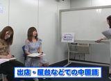 成瀬心美と波多野結衣の習CHINA中國語講座 -東京校- 第3弾 その5