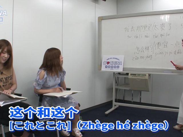 成瀬心美と波多野結衣の習CHINA中國語講座 −東京校− 第3弾 その6
