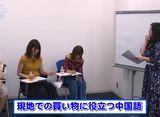 成瀬心美と波多野結衣の習CHINA中國語講座 −東京校− 第4弾 その1