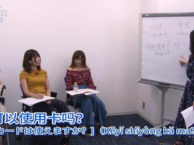 成瀬心美と波多野結衣の習CHINA中國語講座 −東京校− 第4弾 その3