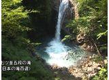 森林浴  西沢渓谷(山梨)